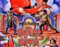 বাংলা ফিল্মে প্রেম ও জাত পাতের বিচার