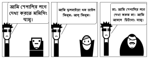 """শহীদুল জহিরের """"কোথায় পাব তারে"""" ও জ্যাক লাকান"""