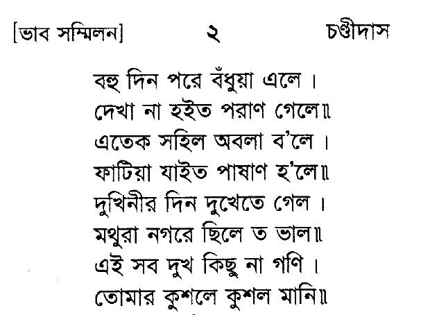 bangla-kobita