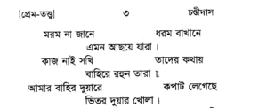 মধ্যযুগের বাংলা কবিতা ও বাঙালীর সৌন্দর্যশাস্ত্র বুঝার চেষ্টা