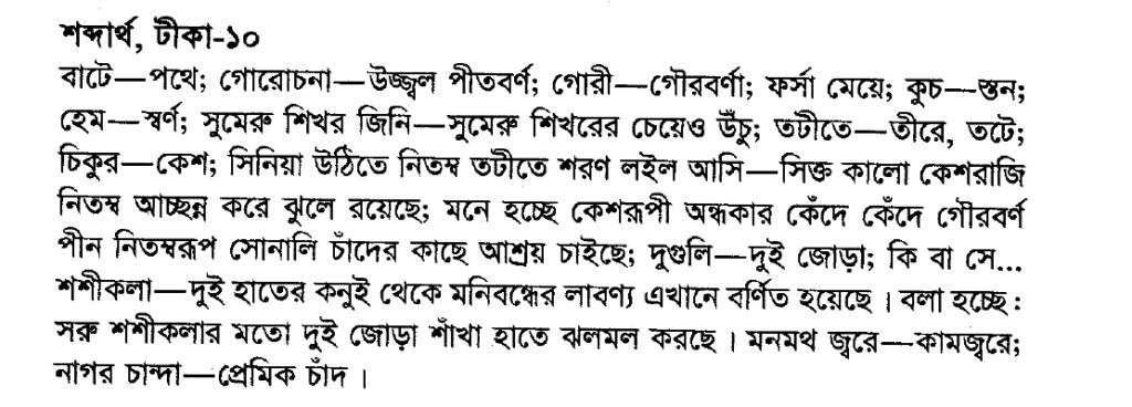 bangla-kobita5