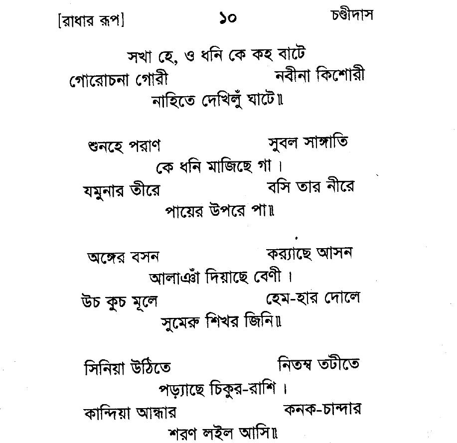bangla-kobita3