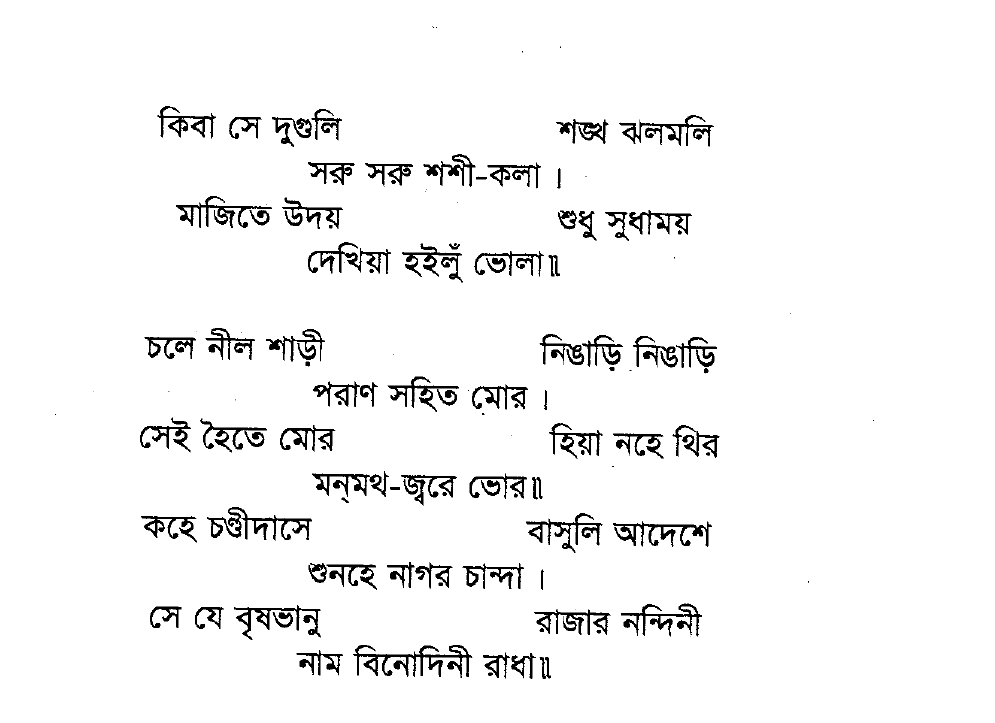 bangla-kobita4